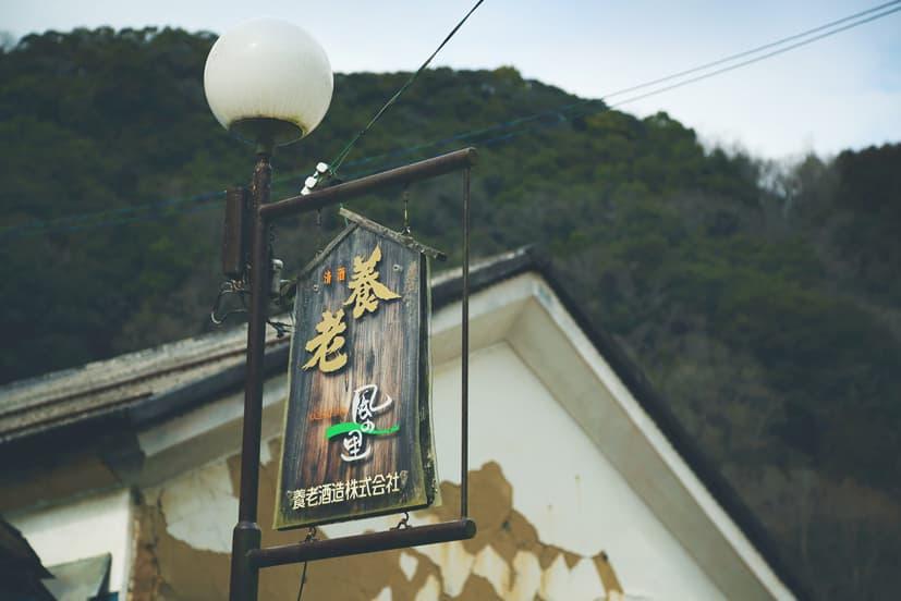 和醸良酒の風 養老酒造